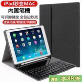 ipad鍵盤 新款9.7寸藍芽鍵盤保護套Pro10.5寸蘋果平板電腦殼Air2全包