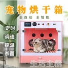 寵物烘乾機 全自動寵物烘幹箱靜音烘幹機吹水機貓咪狗狗吹風機吹毛洗澡神器