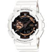 CASIO卡西歐 G-SHOCK 復古重機雙顯手錶-古銅x白 GA-110RG-7A / GA-110RG-7ADR