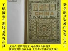 二手書博民逛書店China罕見in Splendour 錦繡神州 香港70 出版