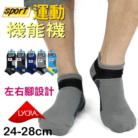 萊卡機能運動襪 三色款 左右腳專用設計 台灣製 宜羿