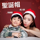 聖誕節 聖誕帽 聖誕不織布帽子 聖誕節帽子 聖誕老人帽子 成人 兒童均可【ME003】