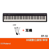 【非凡樂器】Roland FP-10/88鍵數位鋼琴/公司貨保固/黑色/單琴/含耳機、譜燈