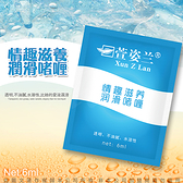 潤滑愛情情趣潤滑液 情趣商品 推薦商品 肛交、性交可用 Xun Z Lan‧水溶性情趣潤滑液隨身包 6ml