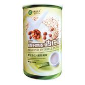 綠源寶~初胚帶皮杏仁粉 500公克/罐