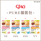 CIAO[PURE貓餐包,4種口味,60g,日本製](單包)