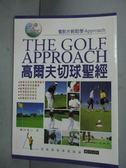 【書寶二手書T5/體育_HLC】高爾夫切球聖經_藤田寬之_無光碟