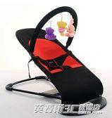嬰兒哄睡哄寶神器寶寶新生搖搖椅兒童0-1歲哄娃安撫多功能躺椅ATF  英賽爾