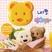 黃小熊三明治模具  三明治DIY模具
