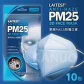 【萊潔】3D立體防霾口罩 防霾PM2.5 藍色 x10包(2入/包)