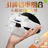14倍放大鏡帶led燈31種倍率老人閱讀頭戴式多功能維修鑒定