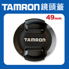 【原廠鏡頭蓋】Tamron 49mm 新式 現貨 鏡頭蓋 騰龍 快扣 中扣 中捏 適用各品牌49口徑鏡頭