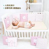 寶寶床圍純棉防撞新生兒四季通用a類嬰兒床頭靠墊套件床上用品夏  igo 小時光生活館
