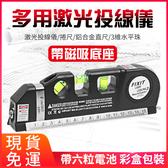 激光水平尺 多功能家用紅外線裝修十字線直角水平儀高精度打線器紅外線送6顆電池【現貨免運】