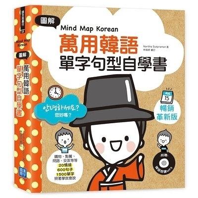 Mind Map Korean圖解萬用韓語單字句型自學書(附韓語朗讀MP3)