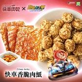 限量販售【快車肉乾X跑跑卡丁車Rush+】-原味肉紙爆米花《全台首創傳奇肉紙》期間限定(1盒/90公克)
