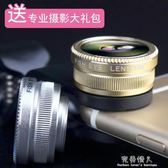 廣角手機鏡頭五合一套裝魚眼拍照攝像外置通用微距高清蘋果iPhone 完美情人精品館
