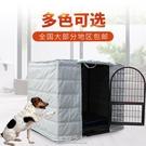 狗籠套罩子加厚防風防雨加棉通用狗籠罩 快速出貨