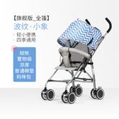 兒童手推車超輕便攜式折疊可坐躺1-3歲兒童兒童簡易夏季傘車RM