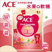 ✿蟲寶寶✿【比利時ACE】原裝進口 營養好吃無負擔 天然水果風味 水果Q軟糖 48g隨手包