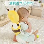 夏季寶寶防摔頭部保護墊透氣嬰兒防摔護頭枕兒童學步帽小蜜蜂【onecity】