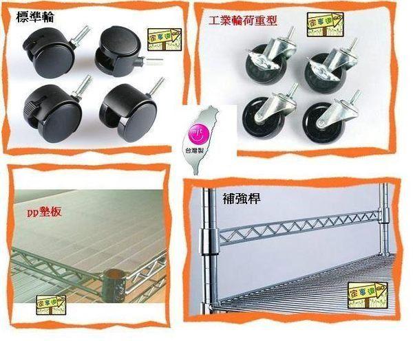 [家事達] 鐵力士 三層鍍鉻層架 輕網(60*45*高60cm) 含PP板+標準輪 特價