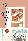 【深夜食堂20】全新品~全館滿600免運