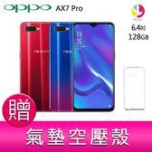 分期0利率 OPPO AX7 Pro (4G/128GB) 智慧型手機 贈『氣墊空壓殼*1』