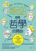 (二手書)叛逆就是哲學的開始:從尼采、笛卡兒到李維史陀,一本讀懂11位世界哲人的..
