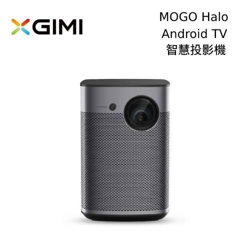 【春季特賣下殺↘結帳再折】XGIMI MOGO Halo 智慧投影機 800流明 1080P 遠寬公司貨