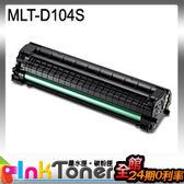 SAMSUNG MLT-D104S 相容碳粉匣套餐(黑色)一組三支【適用】SCX-3200/ML-1660/ML-1665/SCX-3217