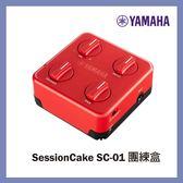 【非凡樂器】YAMAHA/SC-01團練盒/團練神器/操作簡易/公司貨保固