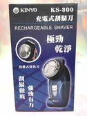 【八八八】e網購~【KINYO耐嘉 充電式電動刮鬍刀KS-300】366720刮鬍刀 電動刮鬍刀