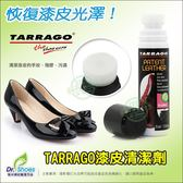 TARRAGO漆皮清潔亮光劑 亮皮皮鞋 MIUMIU漆皮包清潔 COACH漆皮保養去除手紋 LaoMeDea