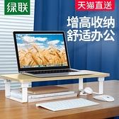 綠聯臺式電腦顯示器增高架筆記本屏桌面支架托架木質