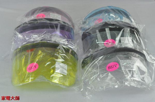家電大師 安全帽鏡片/三個按扣式扣環短鏡片(六色) 【全新】
