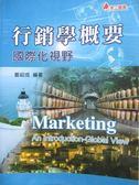 【書寶二手書T7/大學商學_ZDQ】行銷學概要-國際化視野_鄭紹成