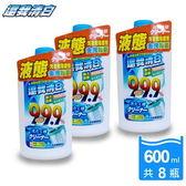 【還我清白】液態洗衣槽除菌劑600mlx8入
