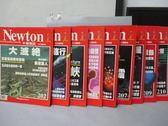 【書寶二手書T5/雜誌期刊_QAX】牛頓_202~210期間_共9本合售_大滅絕等