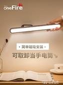LED小夜燈USB可充電式宿舍床頭用小燈粘貼墻壁燈無線長條床燈臺燈 探索先鋒