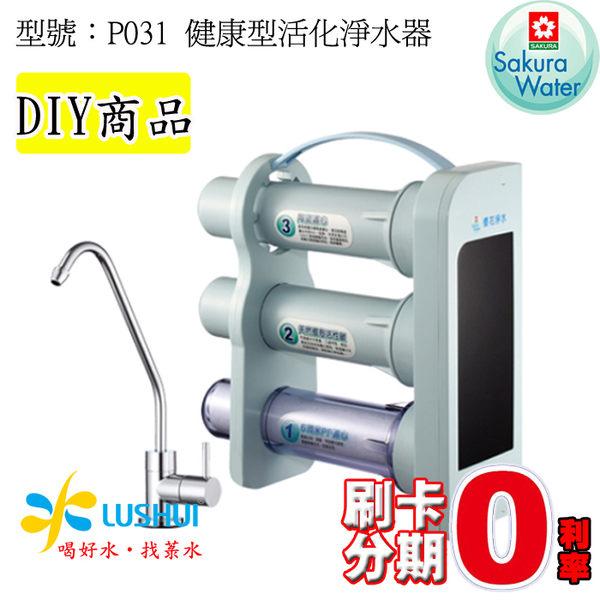 【DIY商品組、不含安裝】 Sakura 櫻花牌 櫻花淨水 P031 健康型活化淨水器
