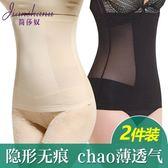 夏季超薄款收腹帶束腰帶塑腰瘦身塑身衣服腰封燃脂減肚子美體無痕
