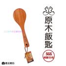 原木飯匙【我們網路購物商城】木勺 木鏟 炒菜 廚房