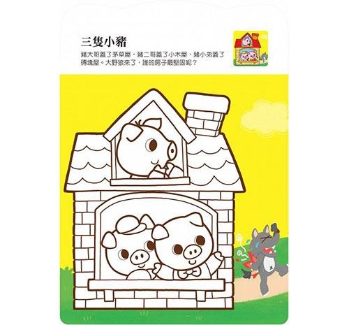《 風車出版 》可愛童話愛塗鴉 / JOYBUS玩具百貨