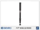 Benro 百諾 A49T 鎂鋁合金 單腳架(A 49T,公司貨)