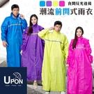 潮流前開式雨衣/4色 連身雨衣 長版雨衣 連身雨衣 開襟雨衣 機車雨衣 台灣製造 UPON雨衣