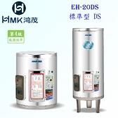 【PK廚浴生活館】 高雄 HMK鴻茂 EH-20DS 74L 標準型 電熱水器 EH-20 實體店面 可刷卡