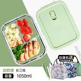 玻璃飯盒可微波爐加熱專用學生上班族餐盒格保鮮保溫分隔型便當碗【快速出貨】