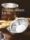 【200只】蛋撻模具蛋撻皮托一次性烘焙家用圓形錫紙【步行者戶外生活館】