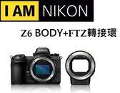名揚數位 (分12/24期0利率) NIKON Z6 + FTZ  國祥公司貨,入門全幅微單 登錄送TIlE PRO ,已折5000元(10/31)